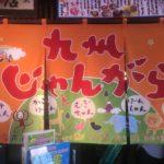 秋葉原へ行ったら一度は食べたいお薦めラーメン「九州じゃんがら」