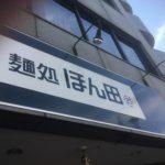 大宮で見つけた行列が出来るラーメン屋「麵処ほん田」、今までに味わったことが無い「つけ麺」でした!