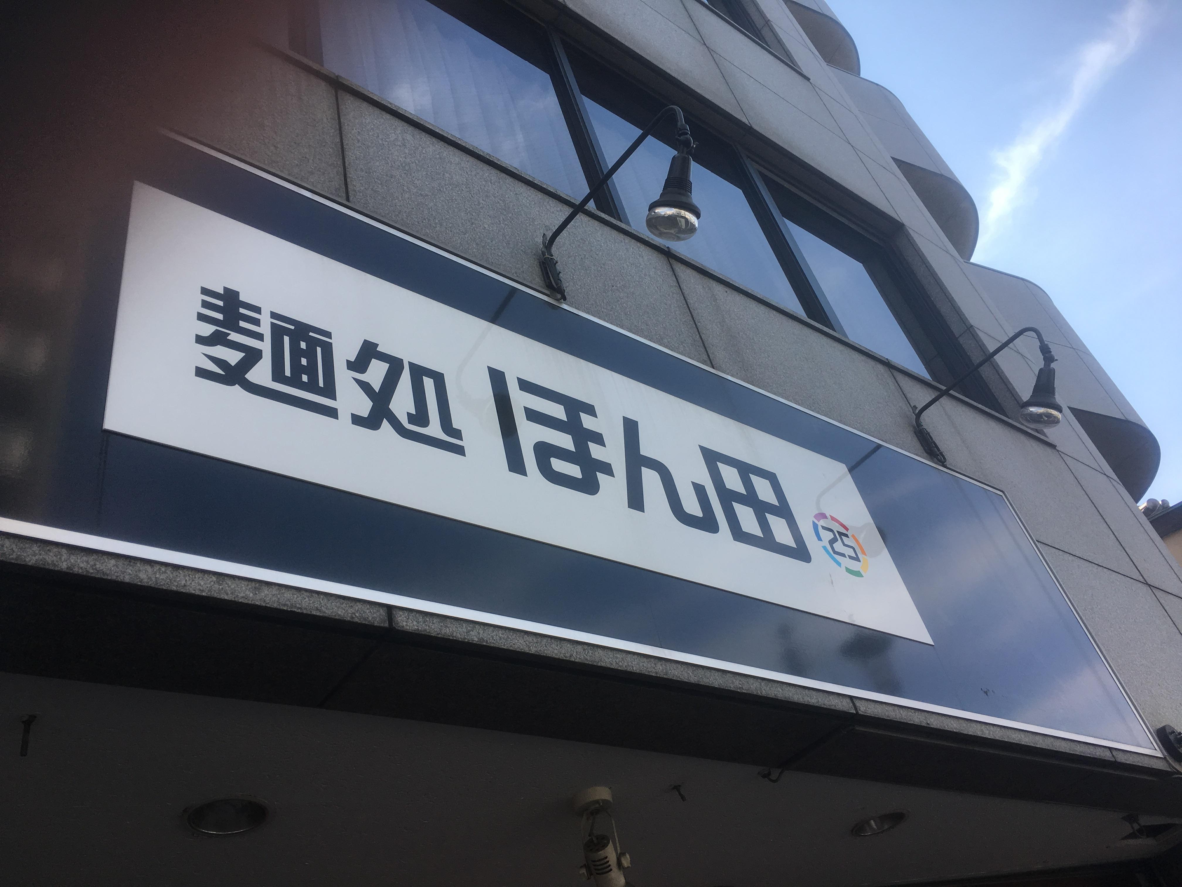 麺屋ほん田
