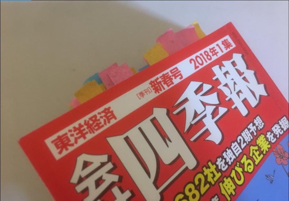 会社四季報からお宝銘柄を発見する方法!
