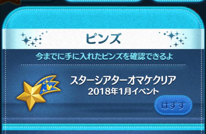 ツムツム「ディズニー・スターシアター」2018年1月イベント完全制覇!