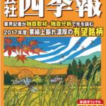 「会社四季報 2017年 4集秋号 [雑誌]」が本日発売日です!