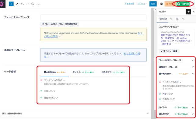 「All in One SEO」での満点例