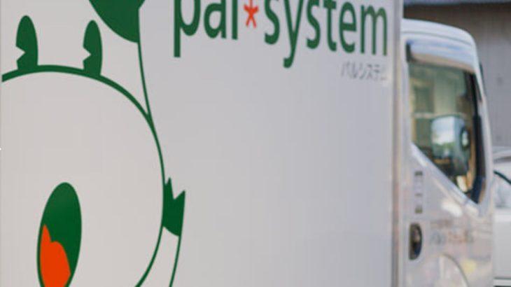 パルシステムは利用者の負担を軽減してくれる便利な宅配サービス、気になる評価。