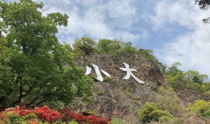 大小山~妙義山(栃木県足利市)登山記録